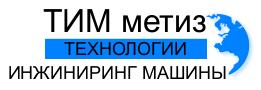 ТИМ-МЕТИЗ